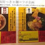 掌 - コラボ麺メニュー