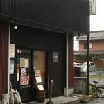麺屋 號tetu - JR長浜駅近くにあるお店