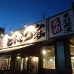 横浜ラーメンとんこつ家 - 横浜ラーメンとんこつ屋