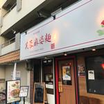 四川料理 芙蓉麻婆麺 - 十三駅からちょっと歩きます