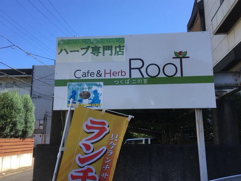 ハーブ&珈琲カフェ ROOT name=
