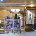 美々卯 新大阪店 - 外観