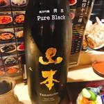 駿河屋賀兵衛 - 山本 Pure Black