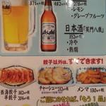 長崎らーめん 西海製麺所 - お酒、おつまみメニュー