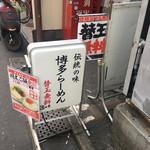博多らーめん 濱田屋 - 飲み横の看板