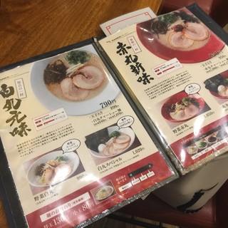 博多 一風堂 - ラーメン(^-^)メニュー