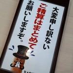 73326846 - かげろう男爵からのお願い(*^^*)