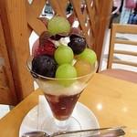 フルーツパーラー キムラ - 贅沢ぶどうパフェ