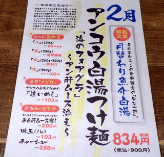 麺と心 7 - アンコウ白湯つけ麺(2017年2月限定)(紹介パネル)
