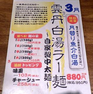 麺と心 7 - 雲丹白湯ラー麺(2017年3月前半限定)(紹介パネル)