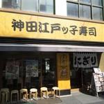 神田江戸ッ子寿司 - 外観