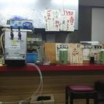ぎょうざ太郎 - 店内