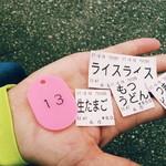 糸庄 - 食券を買って番号札をもらいます。
