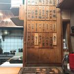 お多幸 浦和店 -
