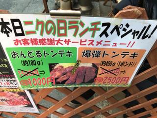 イベリコ豚おんどる焼 裏渋屋 -