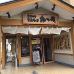 かつ徳 豊平店 -