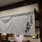 花柳 - 暖簾