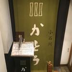 小石川 かとう - 入口