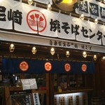 尼崎焼そばセンター -