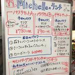 ミシェル -
