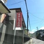 永井豆腐店 - 唯一の看板
