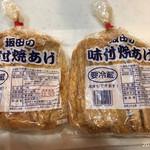 坂田豆腐店 - 揚げ