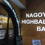 名古屋ハイボールBAR -
