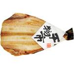 寿司酒場 スシイチ - 【焼き物】縞ホッケ干物焼き