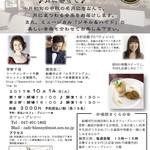 自家焙煎珈琲カフェ・ブレニー - 10月14日(土)音楽会満席となりました!