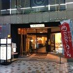 さぬき麺業 兵庫町店 -