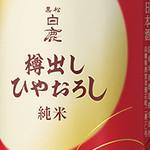 天ぷら新宿つな八 - ドリンク写真:【季節のお酒】樽出し ひやおろし