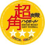 寿司酒場 スシイチ - 【超炭酸】角ハイボール