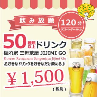 2H単品飲み放題⇒1500円☆