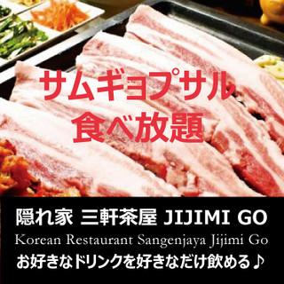 【大人気の120分サムギョプサル食べ放題♪】