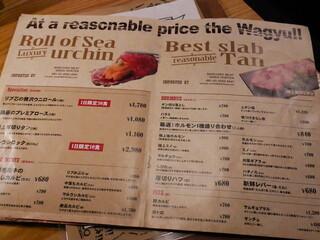 焼肉居酒屋 マルウシミート - 定番メニュー