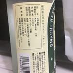 黒部ダムレストハウス 売店 - ラベル