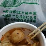 道の駅 東山道伊王野 物産センター - 料理写真: