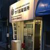 サバ6製麺所 天六店