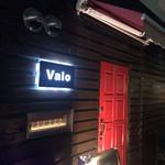 ダイニングバー&カフェ Valo -