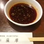 焼肉薩摩 - 料理写真:このタレが美味しい♪