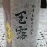 上林春松本店 - 瑞茗