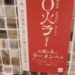 Yo-shoku OKADA - オカラー