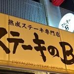 熟成ステーキ専門店 ステーキのB -