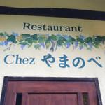 Chezやまのべ -