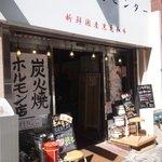 赤坂食肉センター -