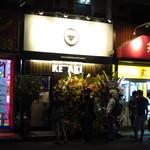 Sagamihara 欅 -
