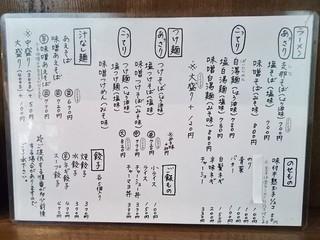麺屋なごみ - メニュー