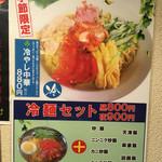 73392295 - メニュー(冷麺セット)