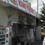 キングタコス - 店舗横