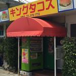 キングタコス - 店内入口